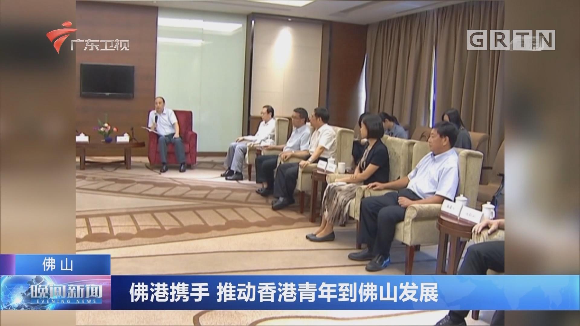 佛山:佛港携手 推动香港青年到佛山发展