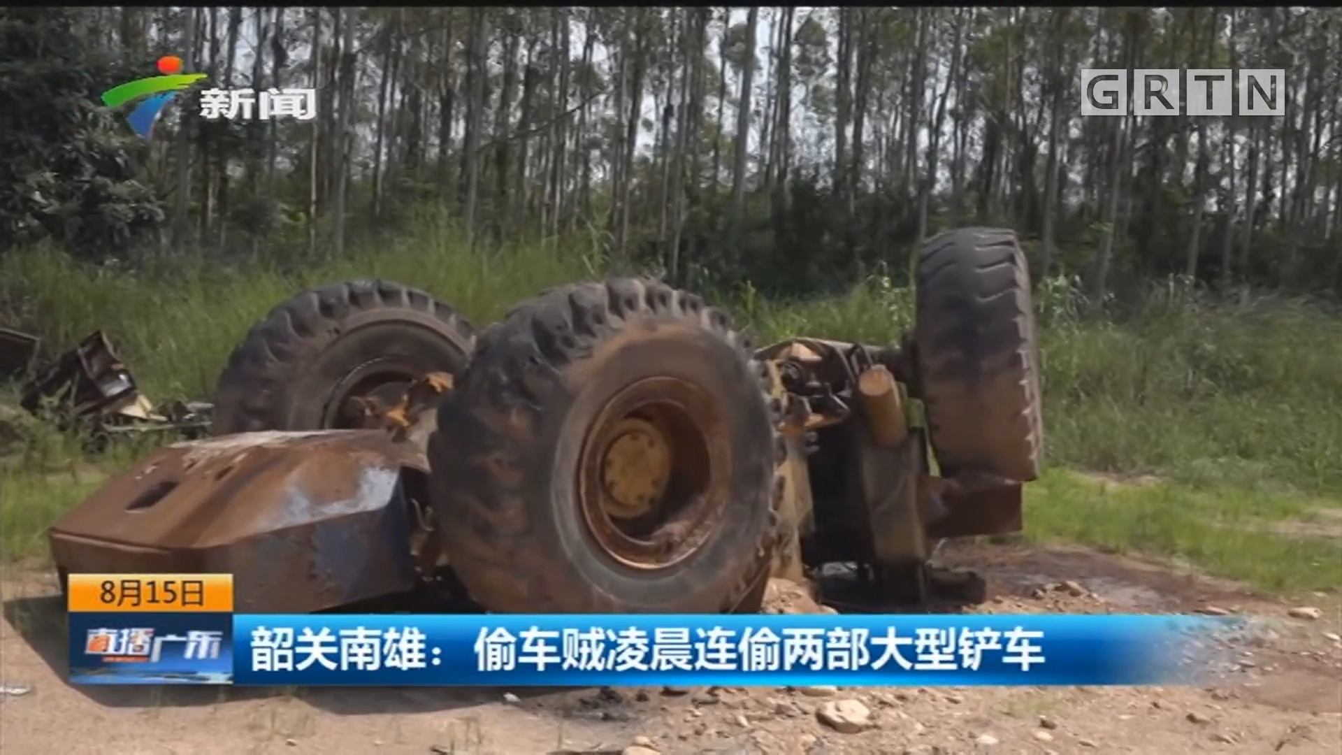 韶关南雄:偷车贼凌晨连偷两部大型铲车