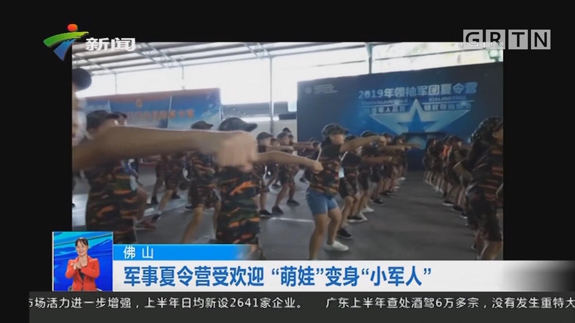 """佛山:军事夏令营受欢迎""""萌娃""""变身""""小军人"""""""