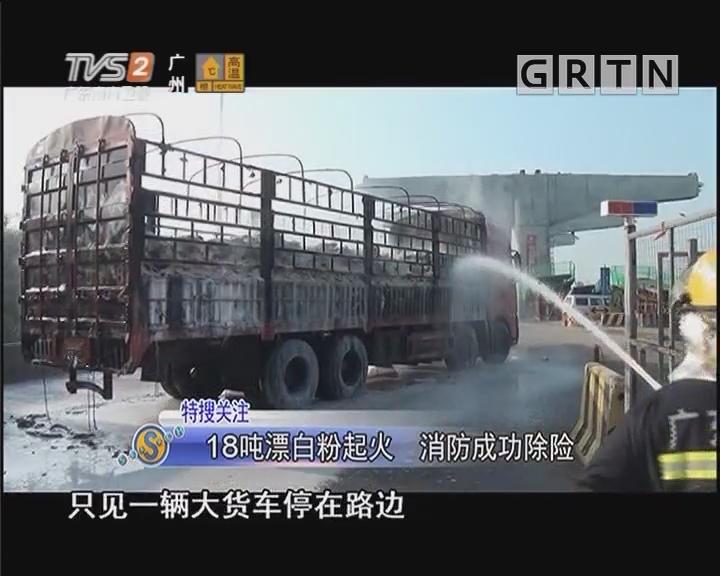 18吨漂白粉起火 消防成功除险