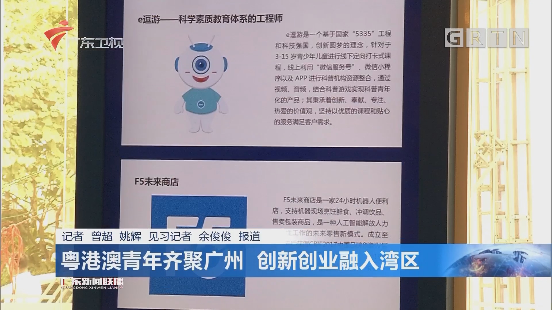粤港澳青年齐聚广州 创新创业融入湾区