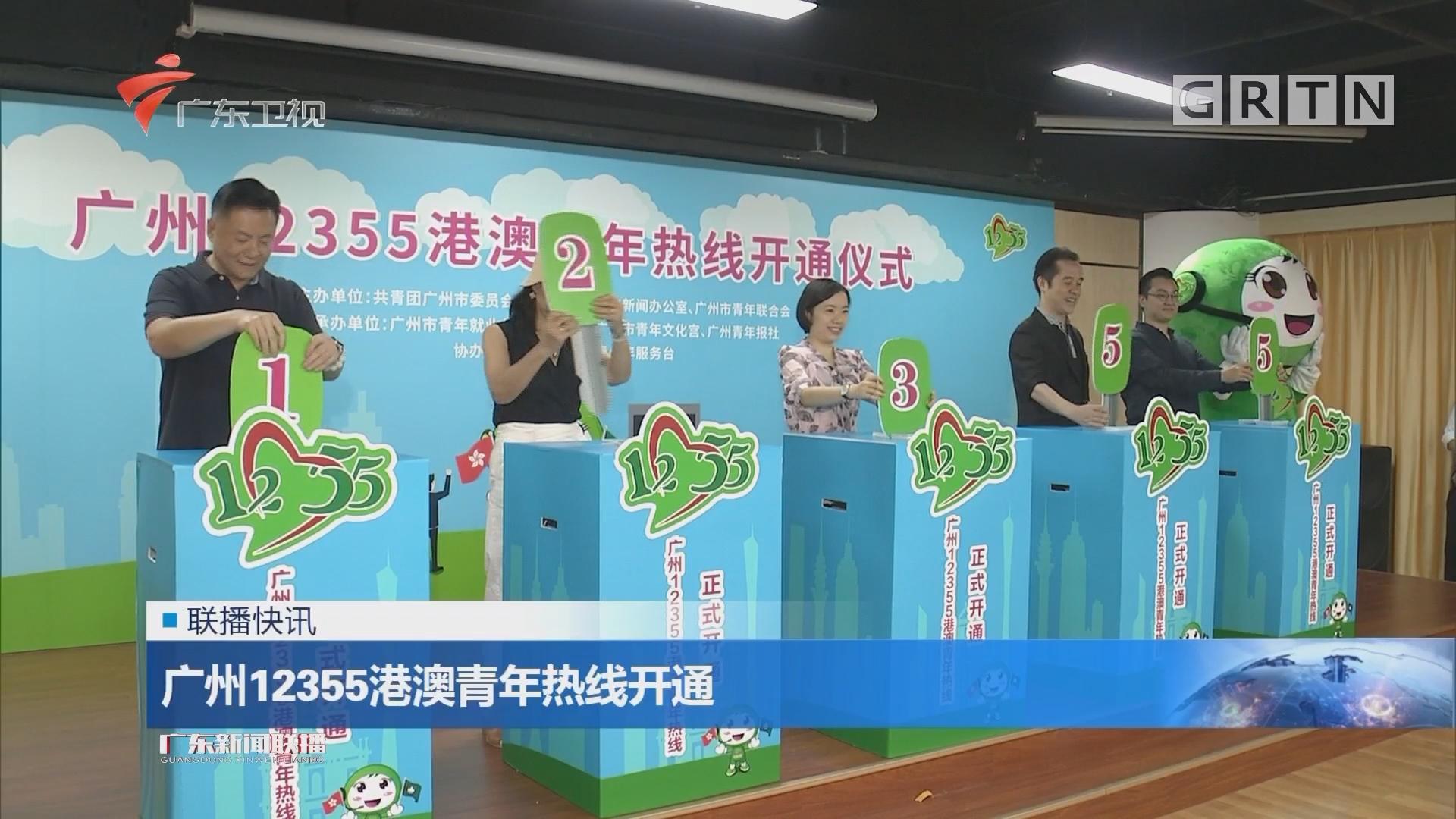 广州12355港澳青年热线开通