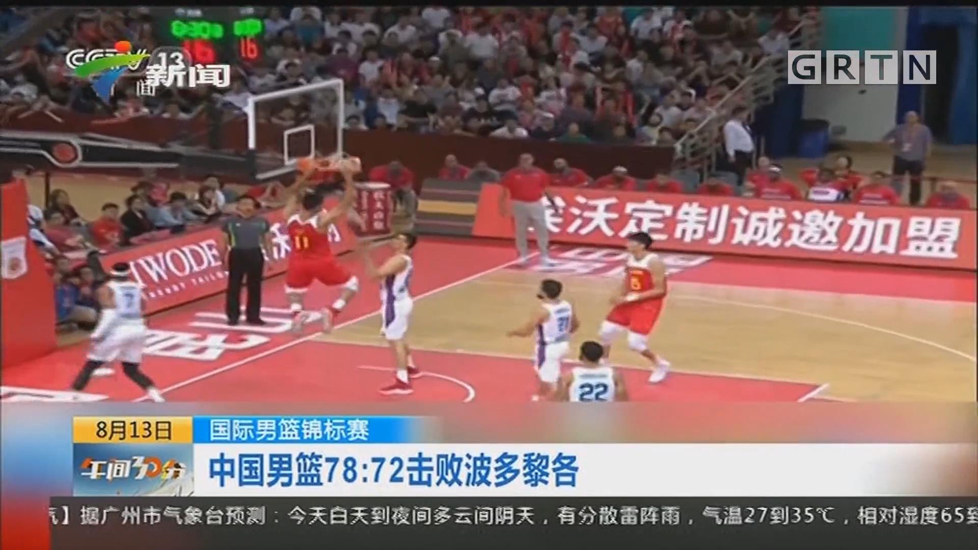 国际男篮锦标赛:中国男篮78:72击败波多黎各