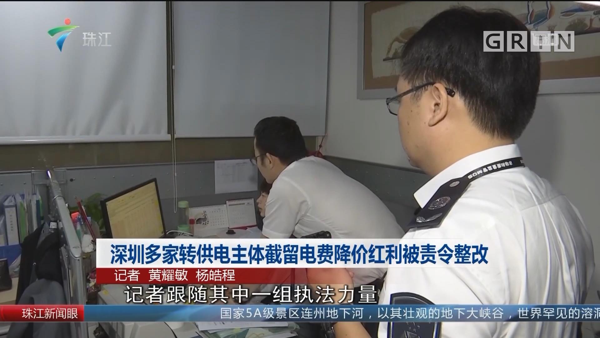 深圳多家转供电主体截留电费降价红利被责令整改