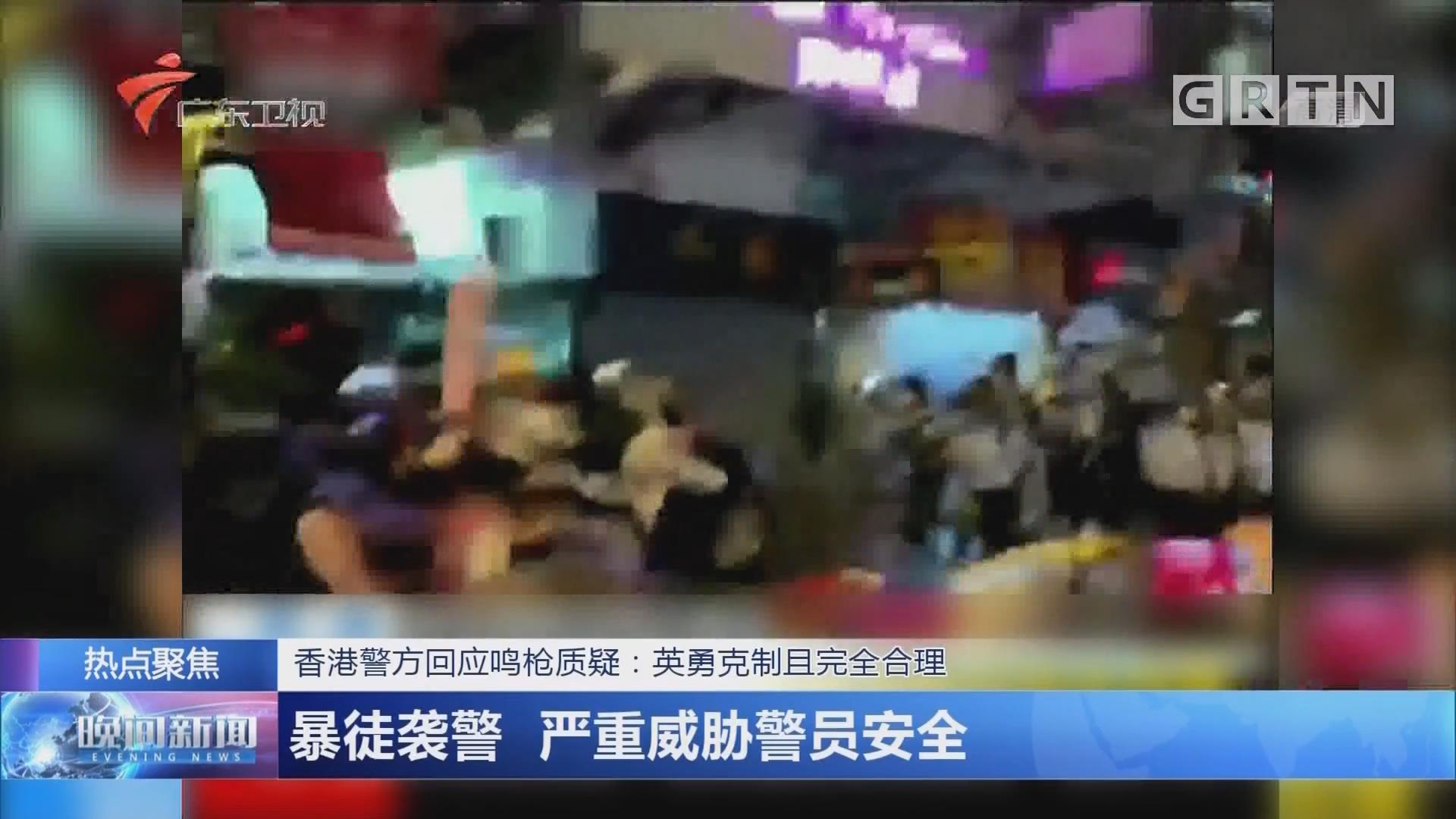 香港警方回应鸣枪质疑:英勇克制且完全合理 暴徒袭警 严重威胁警员安全