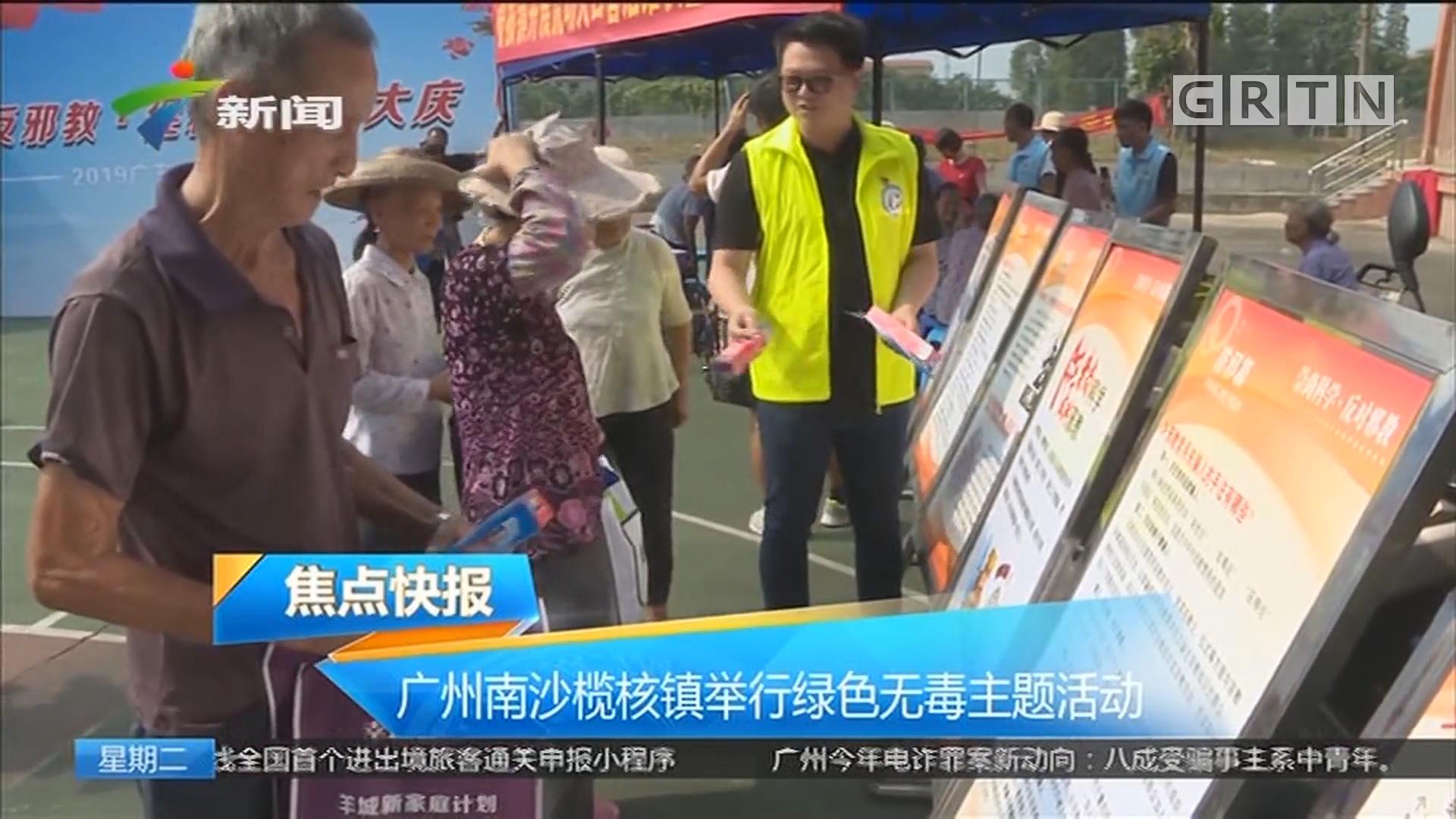 广州南沙榄核镇举行绿色无毒主题活动