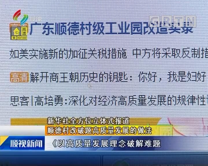 新华社全方位立体式报道 顺德村改破题高质量发展的做法