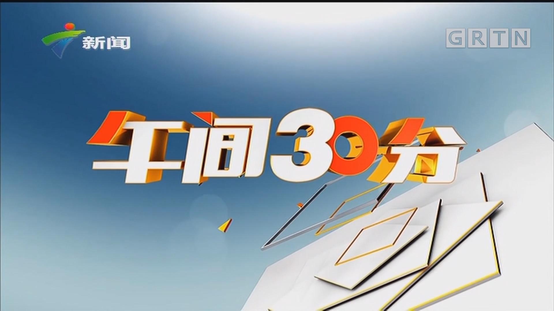 [HD][2019-08-13]午间30分:广东:昨夜今晨 多地迎雷雨 气温稍降