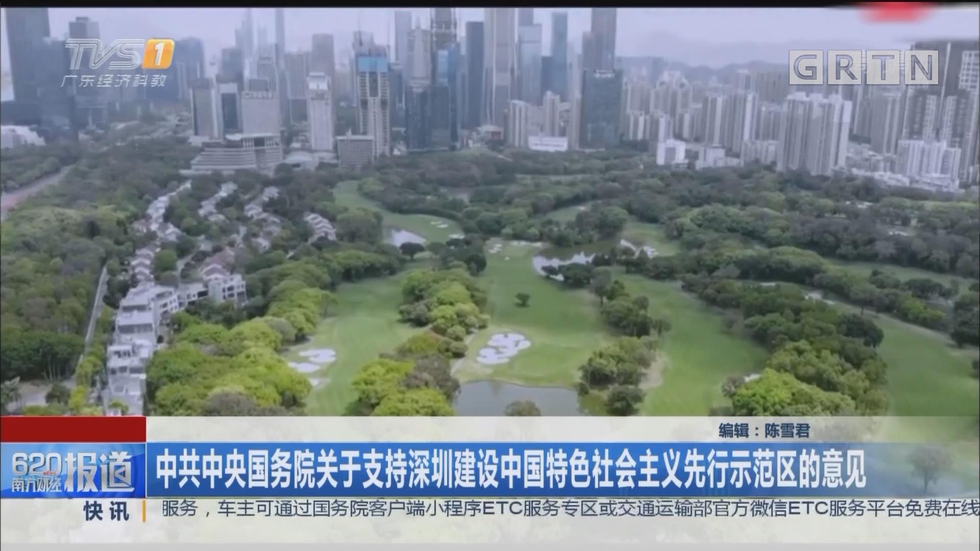 中共中央国务院关于支持深圳建设中国特色社会主义先行示范区的意见