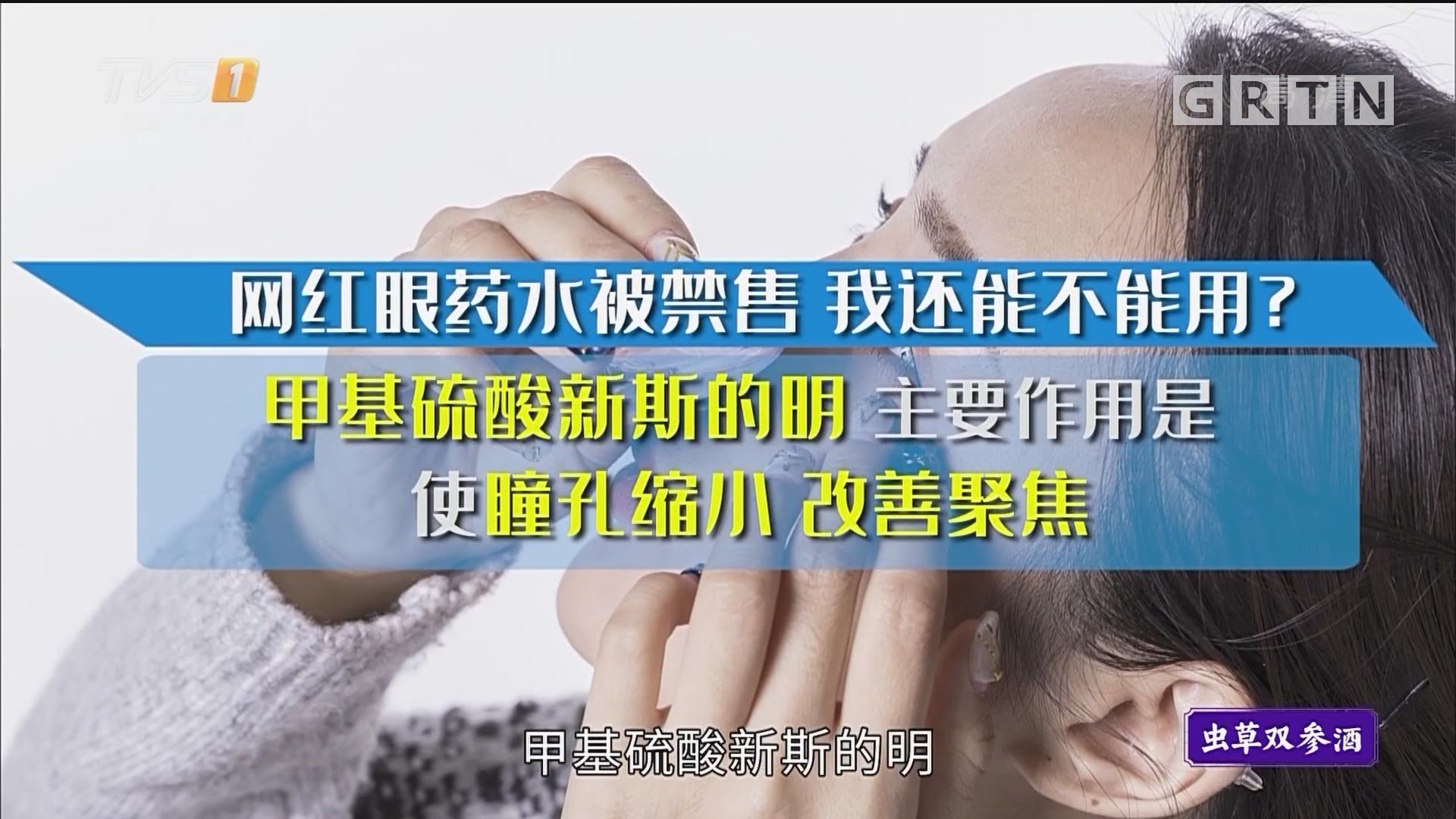 [HD][2019-08-19]经视健康+:网红眼药水被禁售 我还能不能用?