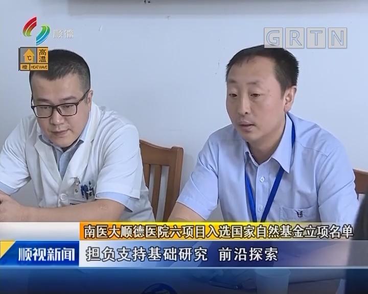 南医大顺德医院六项目入选国家自然基金立项名单