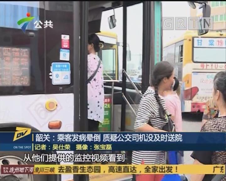韶关:乘客发病晕倒 质疑公交司机没及时送院