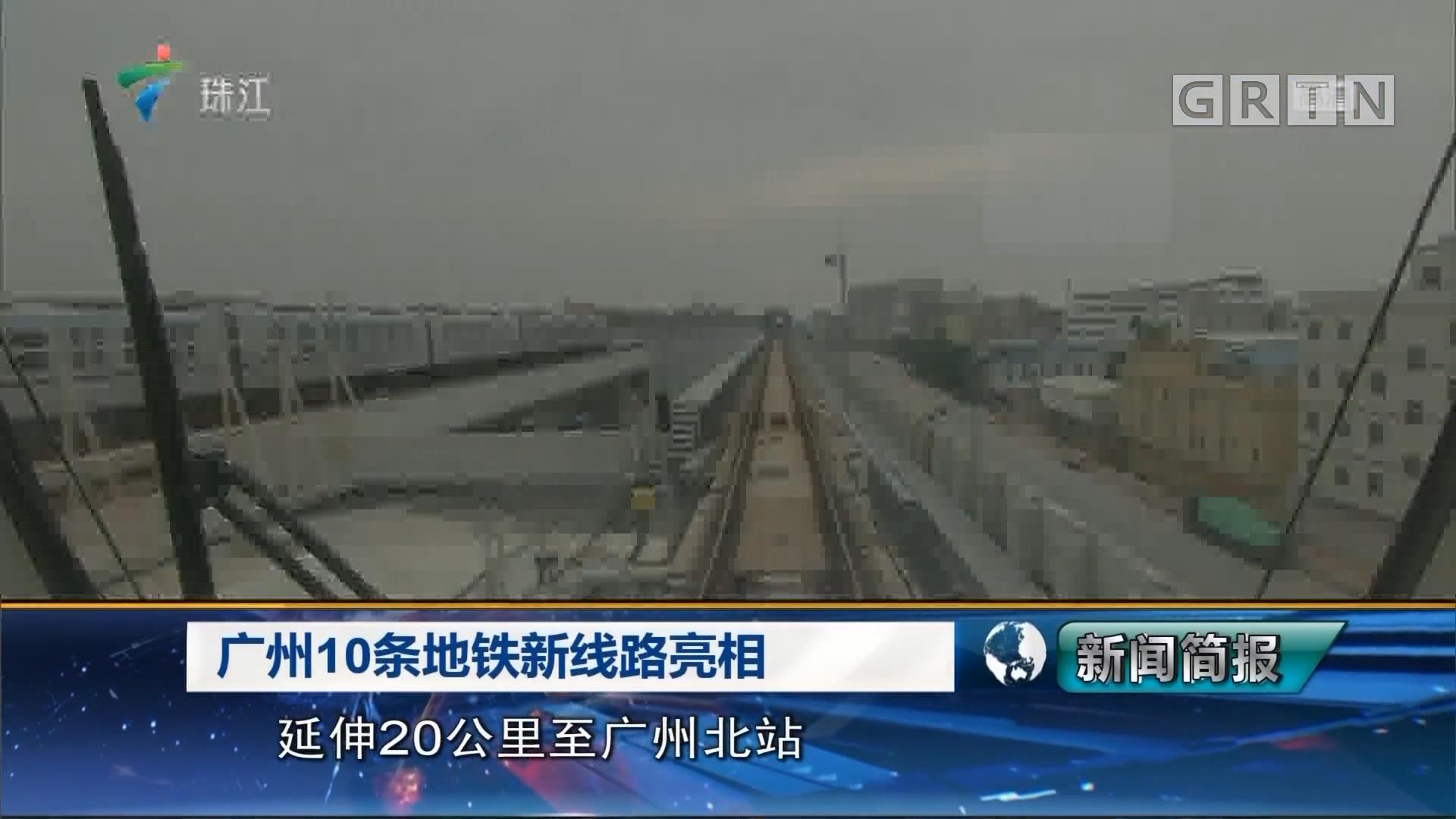 广州10条地铁新线路亮相