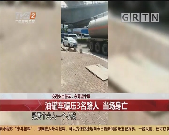 交通安全警示:东莞望牛墩 油罐车碾压3名路人 当场身亡