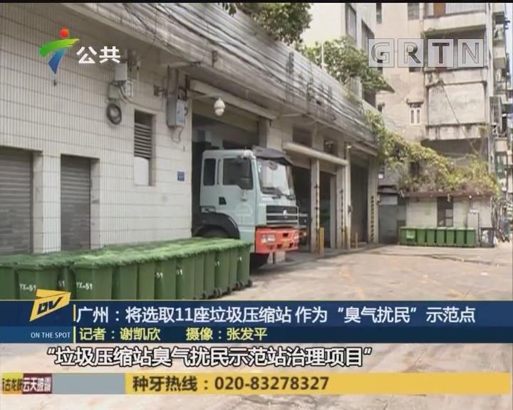 """广州:将选取11座垃圾压缩站 作为""""臭气扰民""""示范点"""