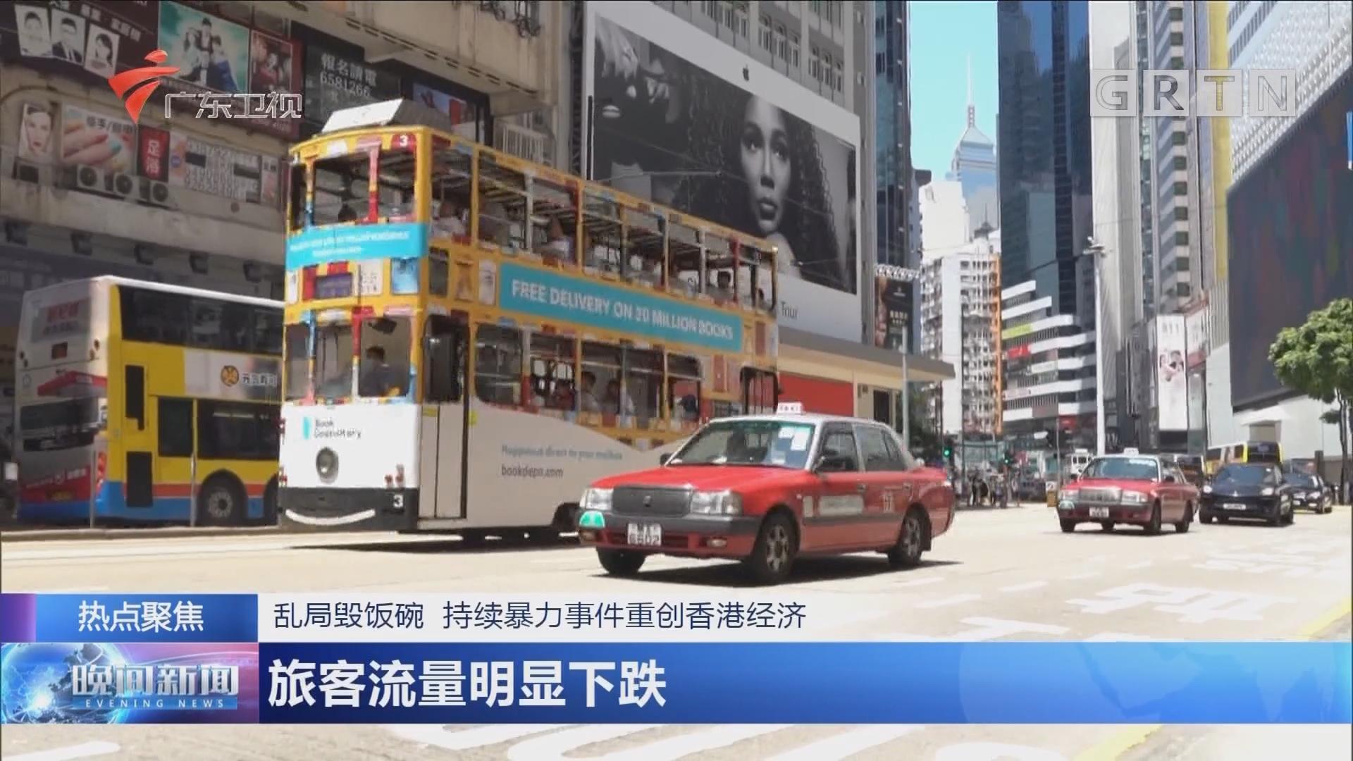 乱局毁饭碗 持续暴力事件重创香港经济:旅客流量明显下跌