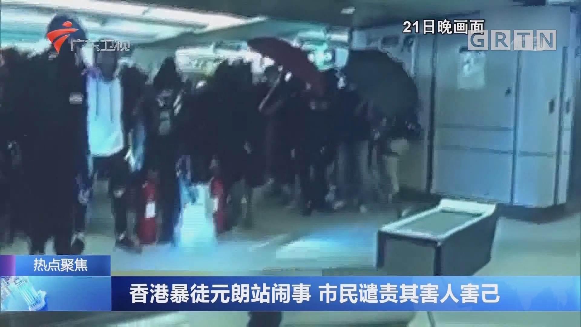 香港暴徒元朗站闹事 市民谴责其害人害己
