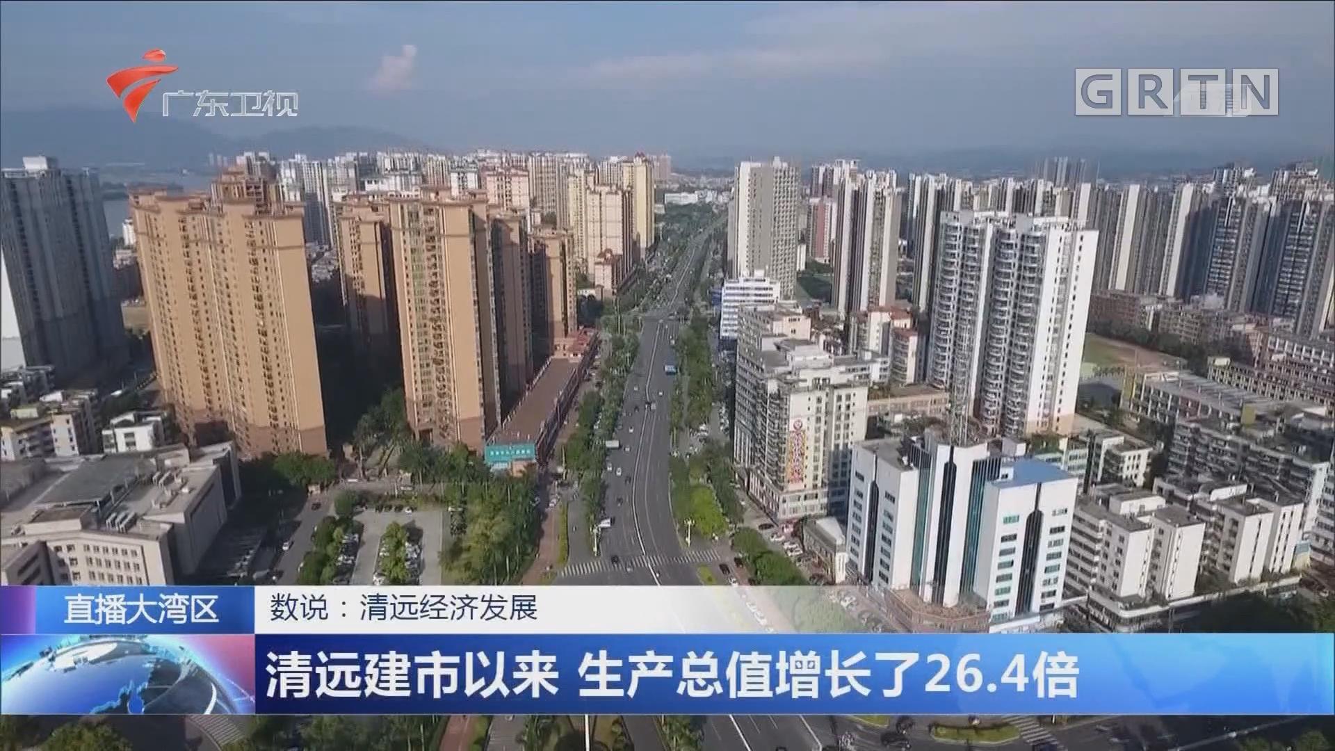 数说:清远经济发展 清远建市以来 生产总值增长了26.4倍