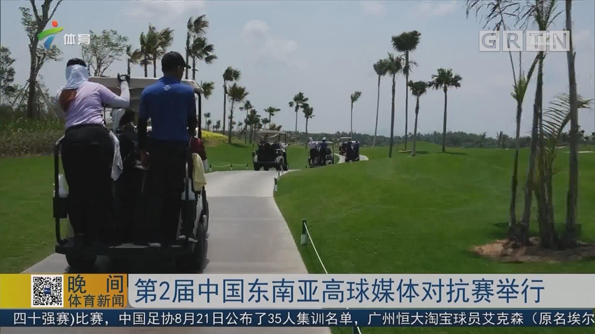 第2届中国东南亚高球媒体对抗赛举行