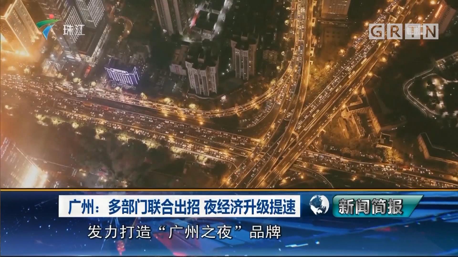 广州:多部门联合出招 夜经济升级提速
