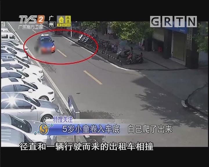 5岁小童卷入车底 自己爬了出来