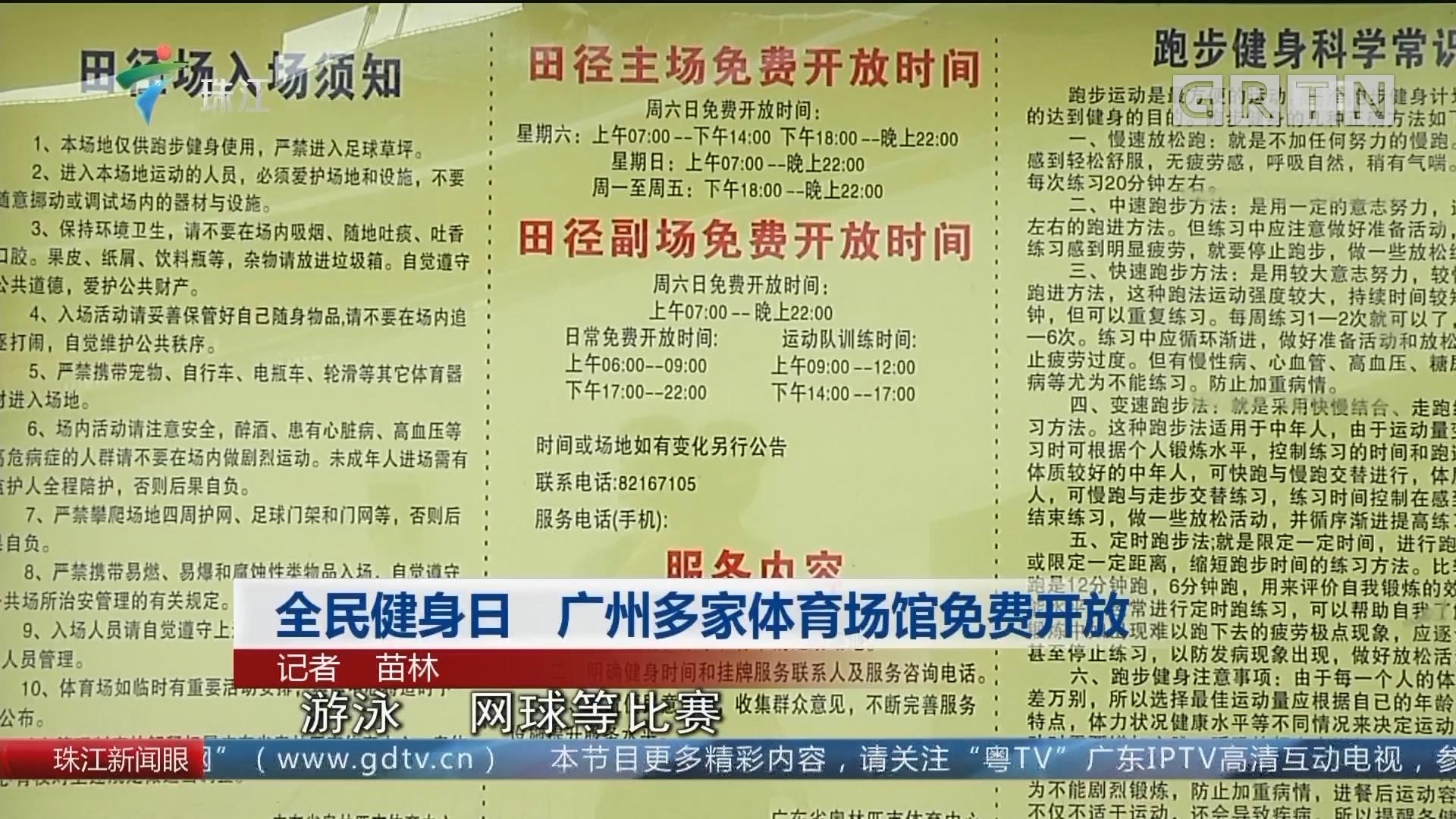 全民健身日 广州多家体育场馆免费开放