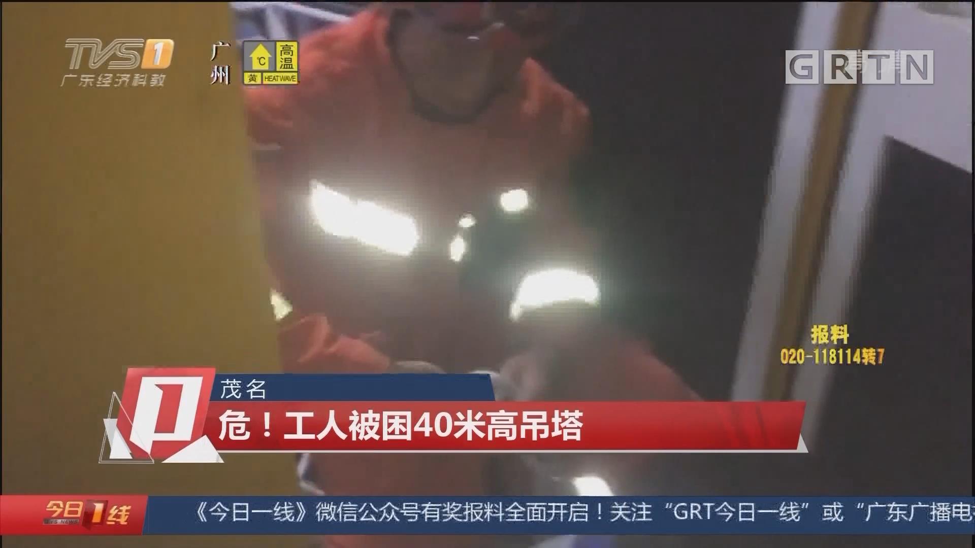 茂名 危!工人被困40米高吊塔