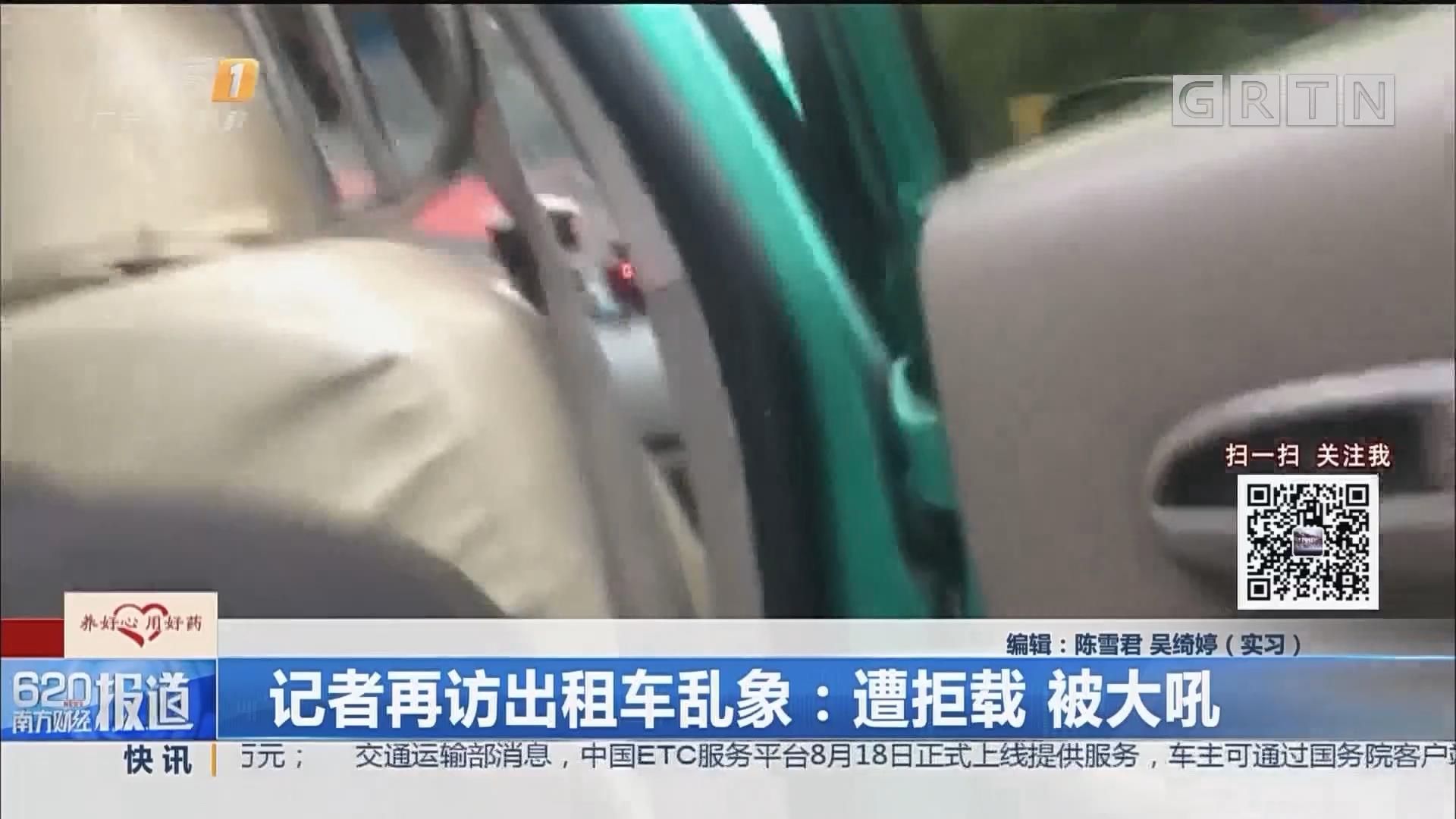 记者再访出租车乱象:遭拒载 被大吼