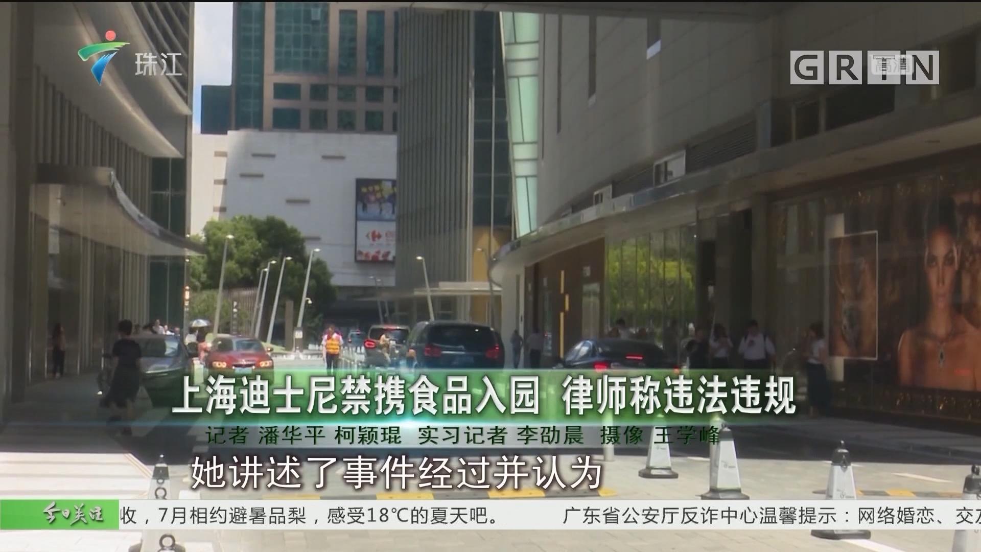 上海迪士尼禁携食品入园 律师称违法违规