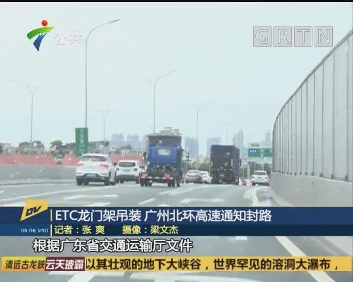 ETC龙门架吊装 广州北环高速通知封路