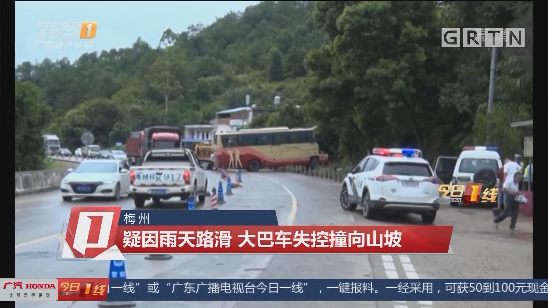 梅州 疑因雨天路滑 大巴车失控撞向山坡