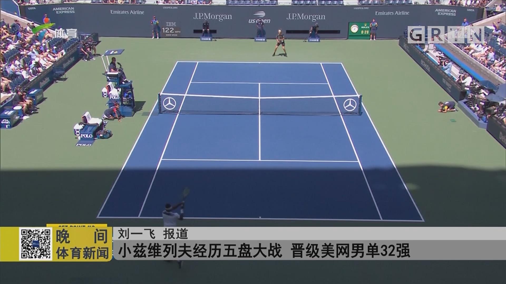 小兹维列夫经历五盘大战 晋级美网男单32强