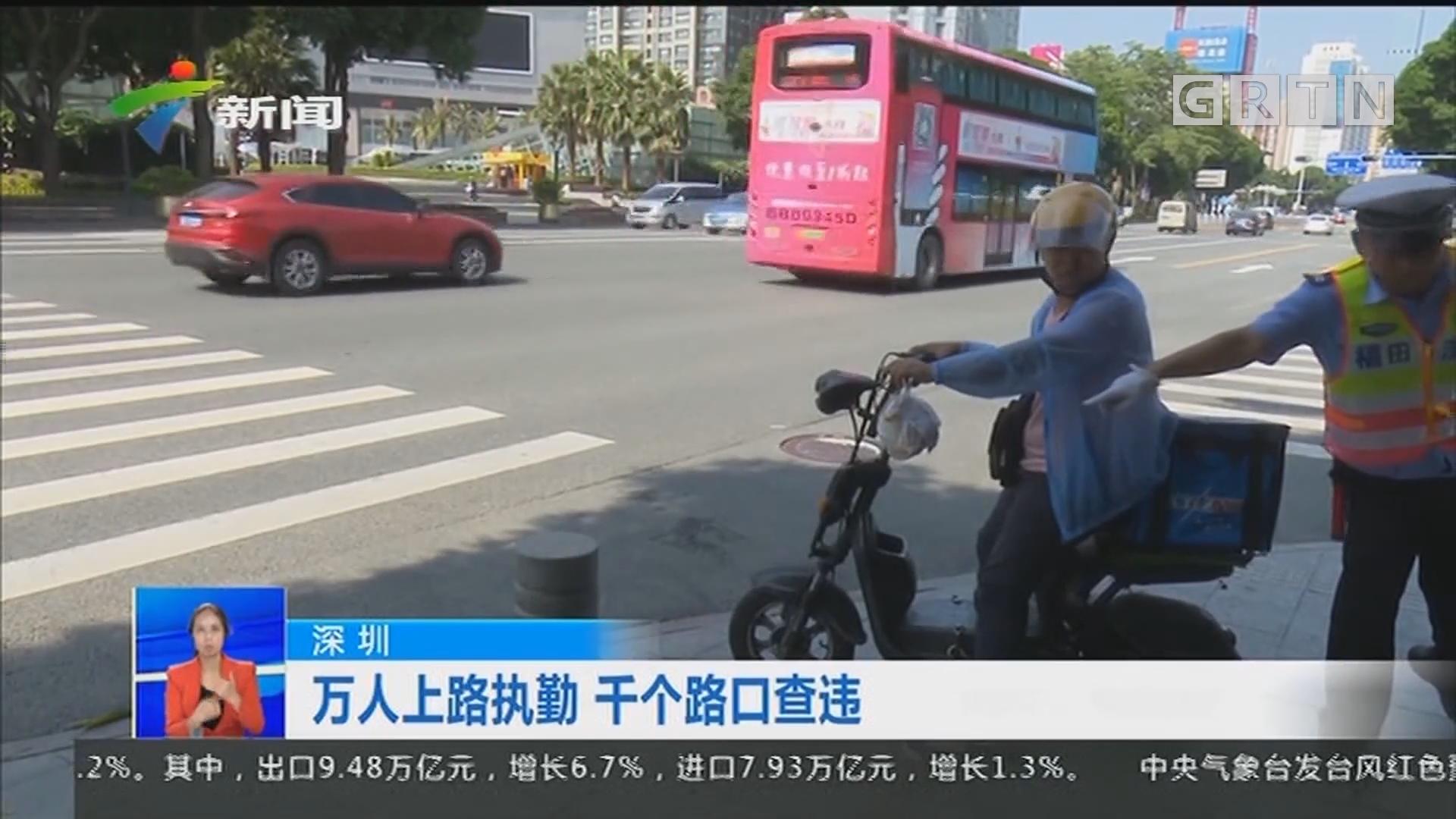 深圳:万人上路执勤 千个路口查违