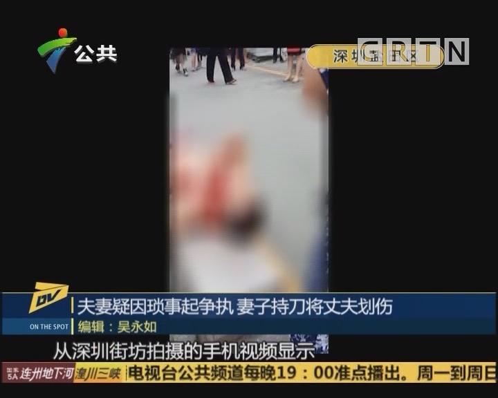 夫妻疑因瑣事起爭執 妻子持刀將丈夫劃傷