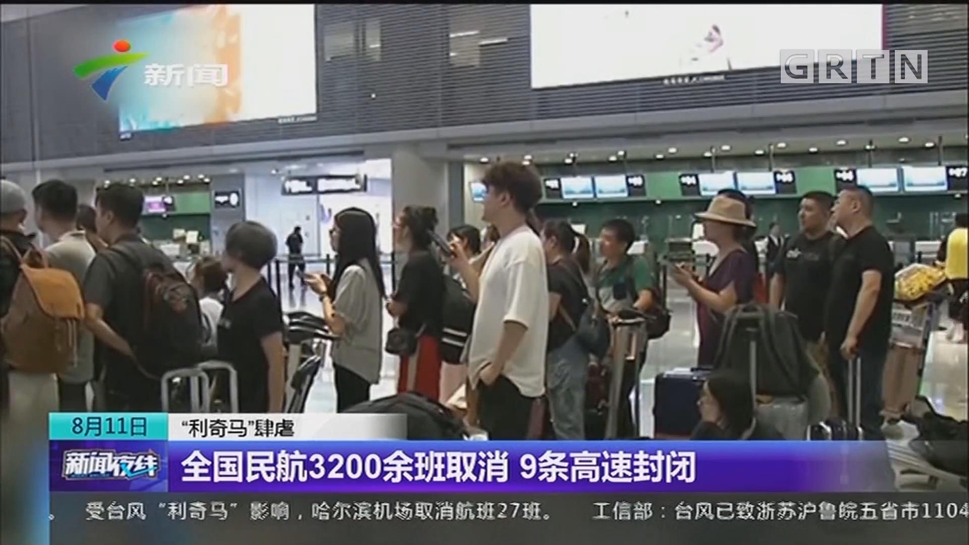"""""""利奇马""""肆虐 全国民航3200余班取消 9条高速封闭"""