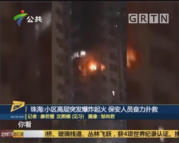 珠海:小區高層突發爆炸起火 保安人員奮力撲救