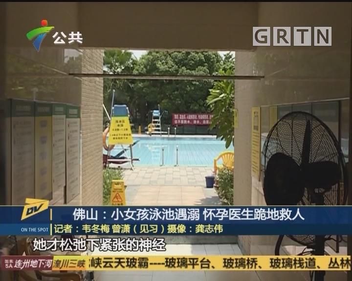 佛山:小女孩泳池遇溺 怀孕医生跪地救人