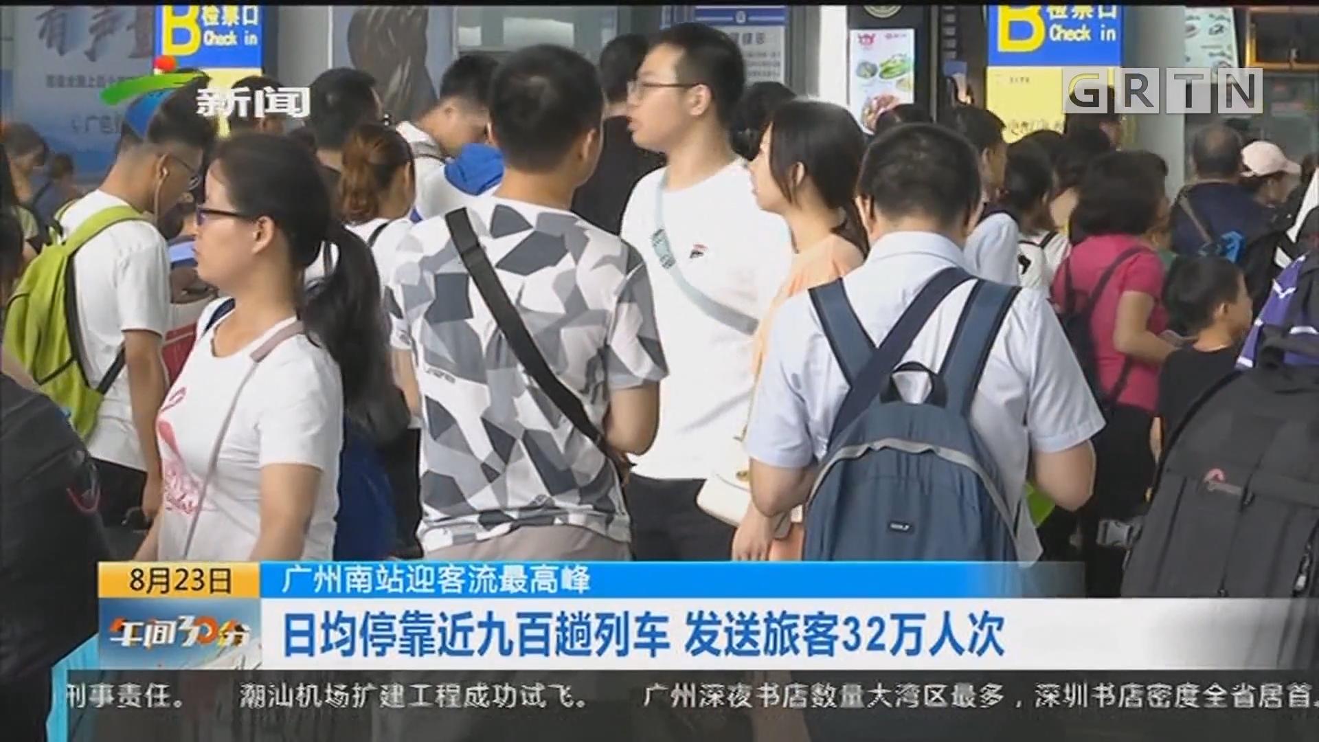 广州南站迎客流最高峰:日均停靠近九百趟列车 发送旅客32万人次