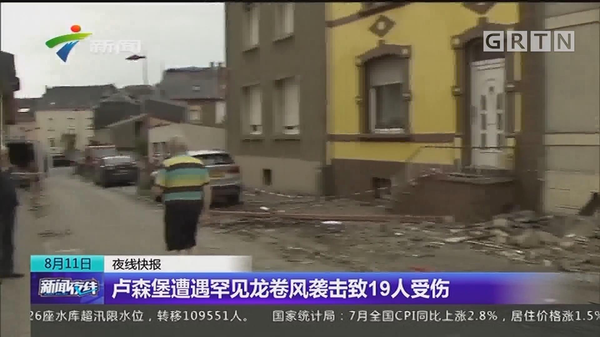 卢森堡遭遇罕见龙卷风袭击致19人受伤