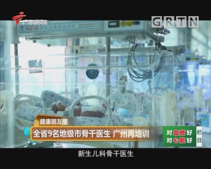 健康朋友圈 全省9名地级市骨干医生广州再培训