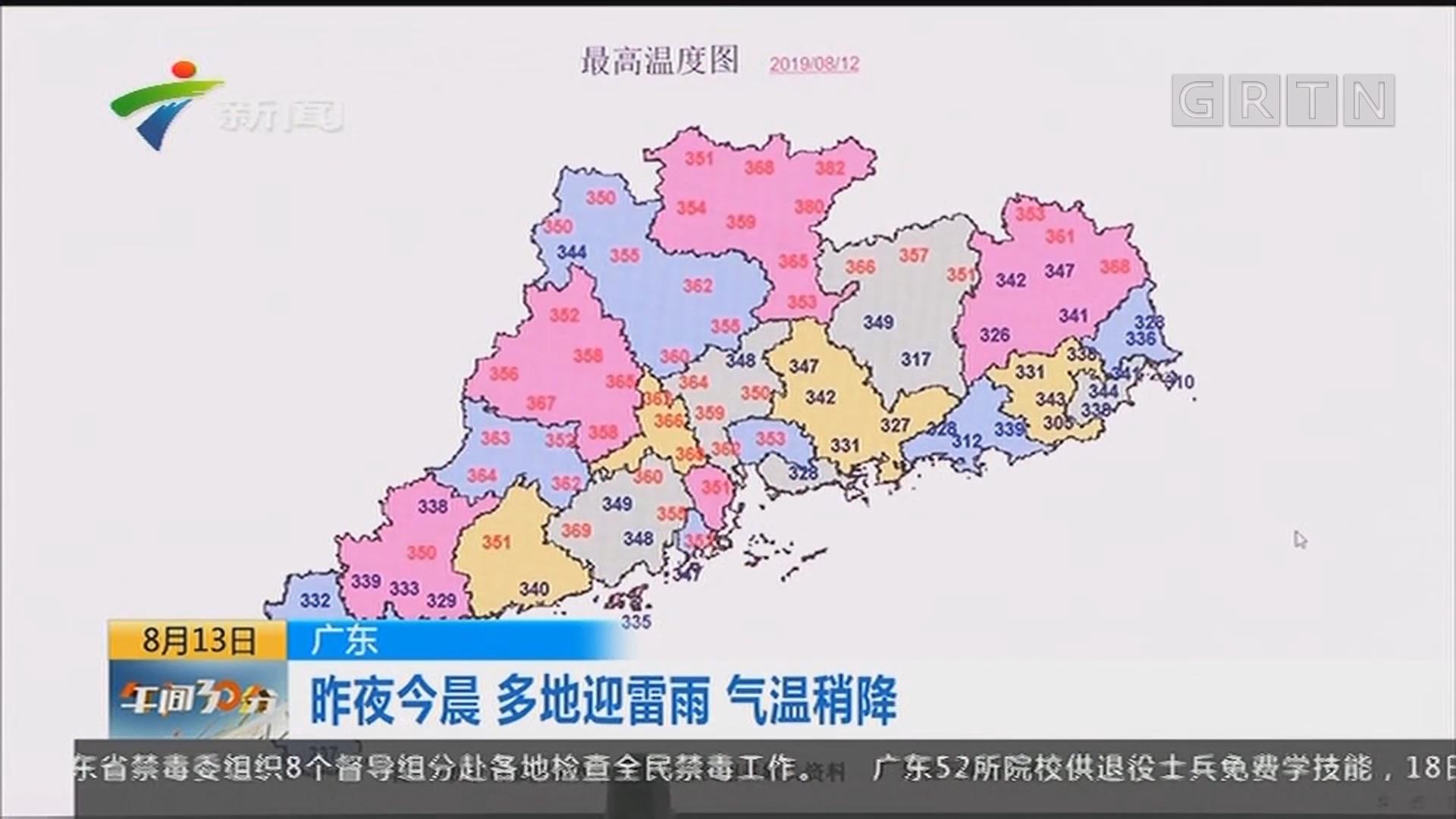 广东:昨夜今晨 多地迎雷雨 气温稍降