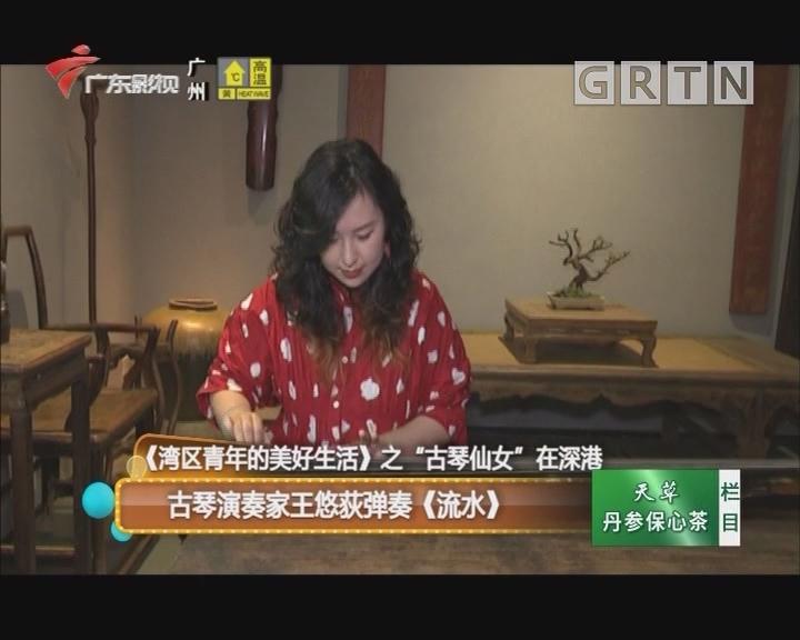 智精湾区:古琴演奏家王悠荻弹奏《流水》