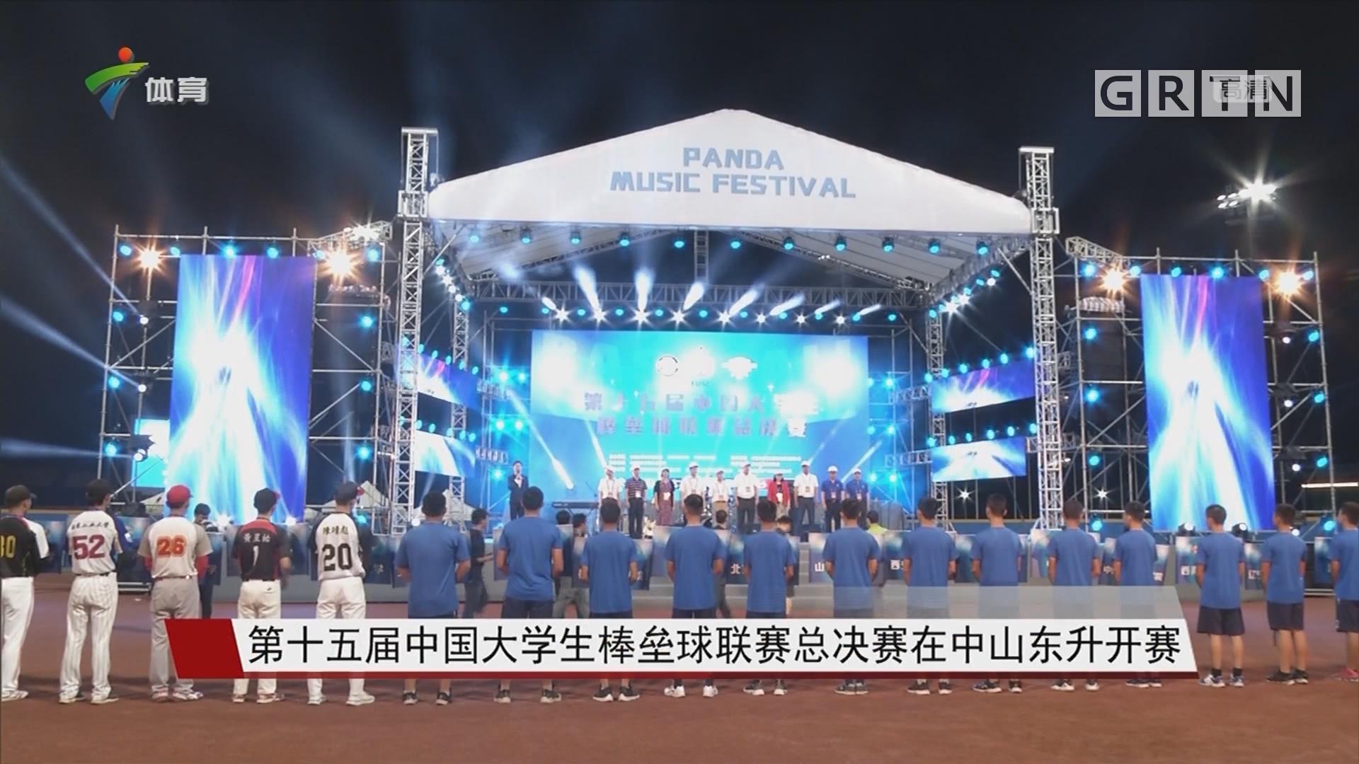 第十五届中国大学生棒垒球联赛总决赛在中山东升开赛