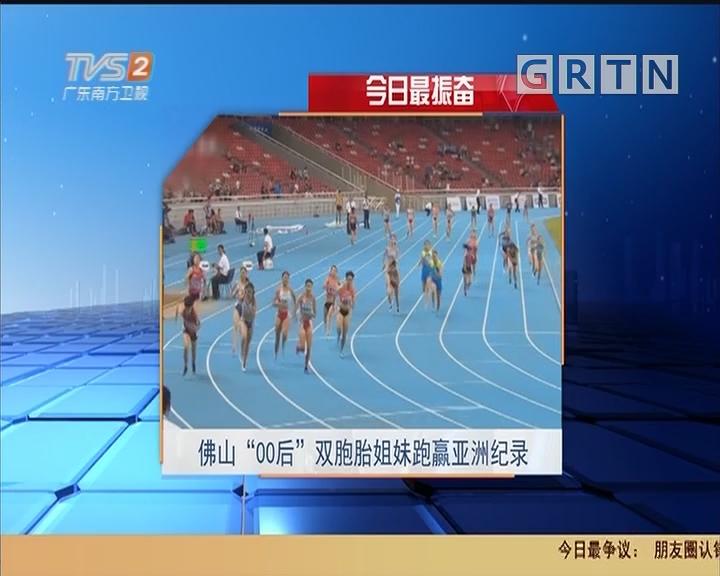 """今日最振奮:佛山""""00后""""雙胞胎姐妹跑贏亞洲紀錄"""