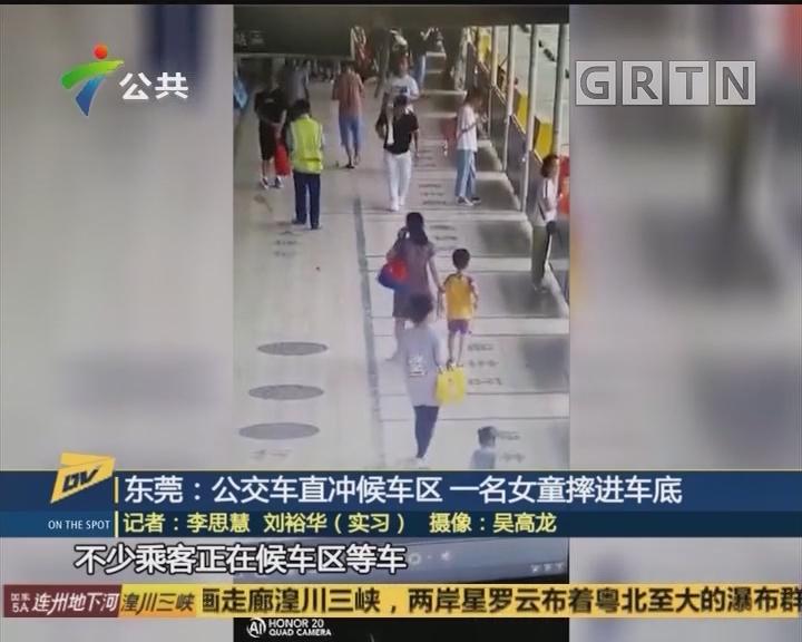 东莞:公交车直冲候车区 一名女童摔进车底