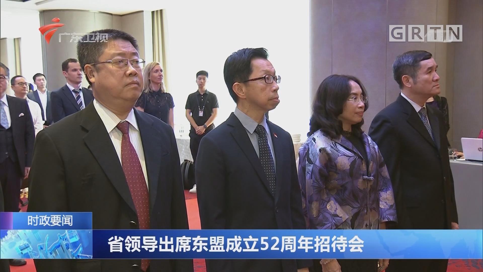省领导出席东盟成立52周年招待会