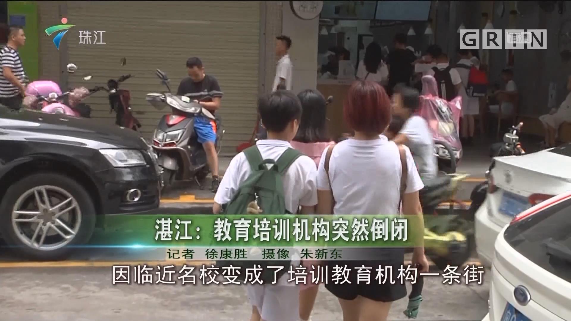 湛江:教育培训机构突然倒闭