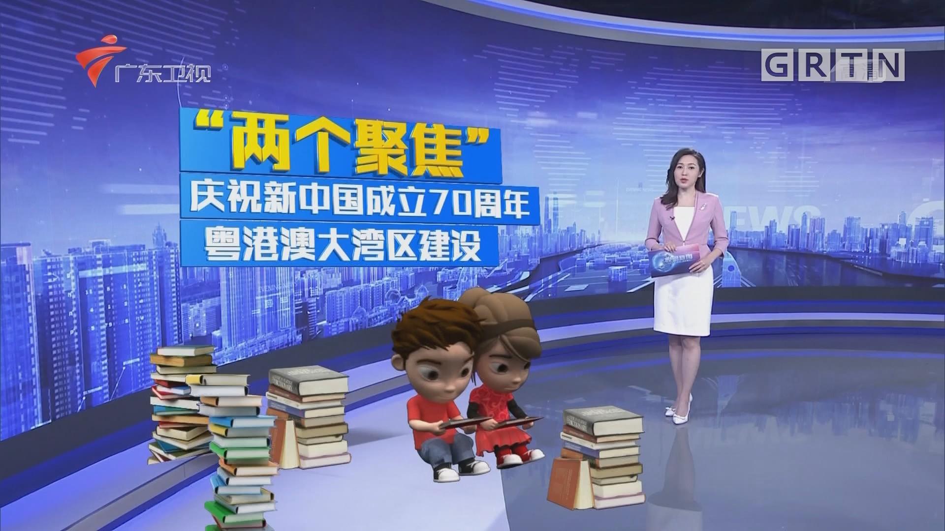 数说2019南国书香节