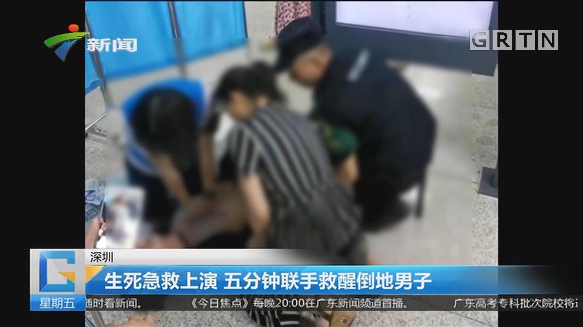 深圳:生死急救上演 五分钟联手救醒倒地男子