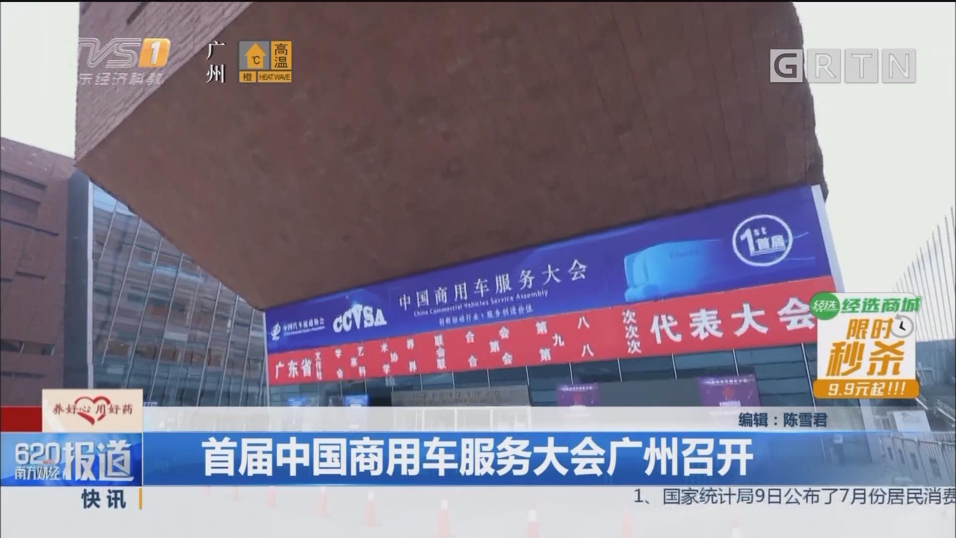 首届中国商用车服务大会广州召开